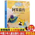 L【3本减10元】正版阿笨猫传 冰波绘本包邮打动孩子心灵的中国经典动物故事书6-9-12睡前故事畅销儿童文学图画书老师