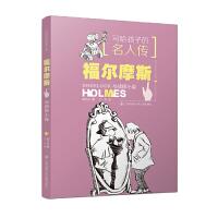 写给孩子的名人传:福尔摩斯与侦探小说