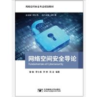 网络空间安全导论
