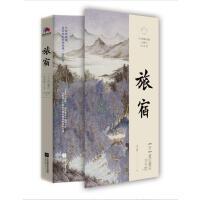 新书现货 旅宿 (丰子恺译,超值赠送绝美《浮世绘》卡册)