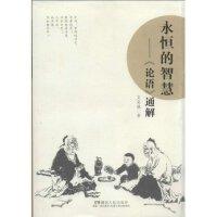 【RT4】永恒的智慧:《论语》通解 文克成 湖南人民出版社 9787543893764