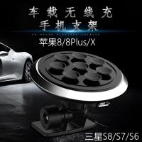 苹果8/8Plus/X车载Qi无线充电器吸盘三星Note5/S6/S7edge无线支架