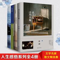 名家散文套装4册 我决定活得有趣+慢慢走啊,去过美的人生+人生不过如此而已+淡是浓的人生滋味共4本 中国现当代文学随笔