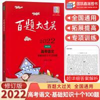 百题大过关高考语文基础知识十个100题 修订版 2022新版