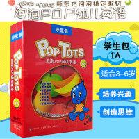 包邮 新东方POP TOTS泡泡(POP)幼儿英语1A学生包 3-6岁幼儿学英语 培养兴趣开发智能创造思维 附光盘