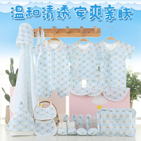 0-3个月婴儿宝宝用品婴儿衣服 夏季薄款棉婴儿礼盒套装