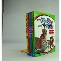 (8册)一万个奥秘一千个  中小学生阅读系列 青少年儿童百科全书  青少年科学探秘