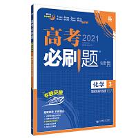 2021版 67高考必刷题 科学题阶第7版 化学3物质结构与性质