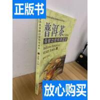 [二手旧书9成新]《普洱茶保健功效科学读本》 /邵宛芳 云南科技出