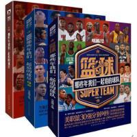 NBA: 那些年我们一起追的球星1+2 +篮球那些年我们一起追的球队 全3册 乔丹科比麦迪艾弗森詹姆斯邓肯姚明韦德哈登