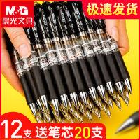 晨光文具K35按动中性笔子弹头简约0.5mm黑蓝红色水笔会议签字笔学生用教师用考试碳素笔办公学习文具用品批发