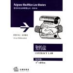 契约法(第4版影印本)/麦克米伦法学精要丛书 (英)麦肯雅克( McKendrick,E.) 法律出版社 978750