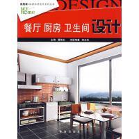 我的家温馨家居设计丛书:餐厅厨房卫生间设计(第4版)李文华著潘鲁生编青岛出版社图书信息以标题为准