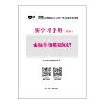 金融市场基础知识 新学习手册 (此商品为赠品 请勿单拍)