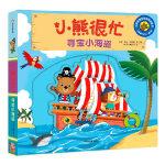 新版・小熊很忙・第2辑:寻宝小海盗