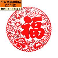 春节新年元旦装饰用品福字门贴玻璃剪纸窗花贴纸 30*30cm静电贴(二十张张)