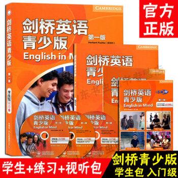 剑桥英语青少版 学生包 入门级 第一版 英语培训教材对应KET考试教材含学生用书+视听包+同步训练+DVD手册剑桥英语青少 剑桥英语青少版 学生包 入门级