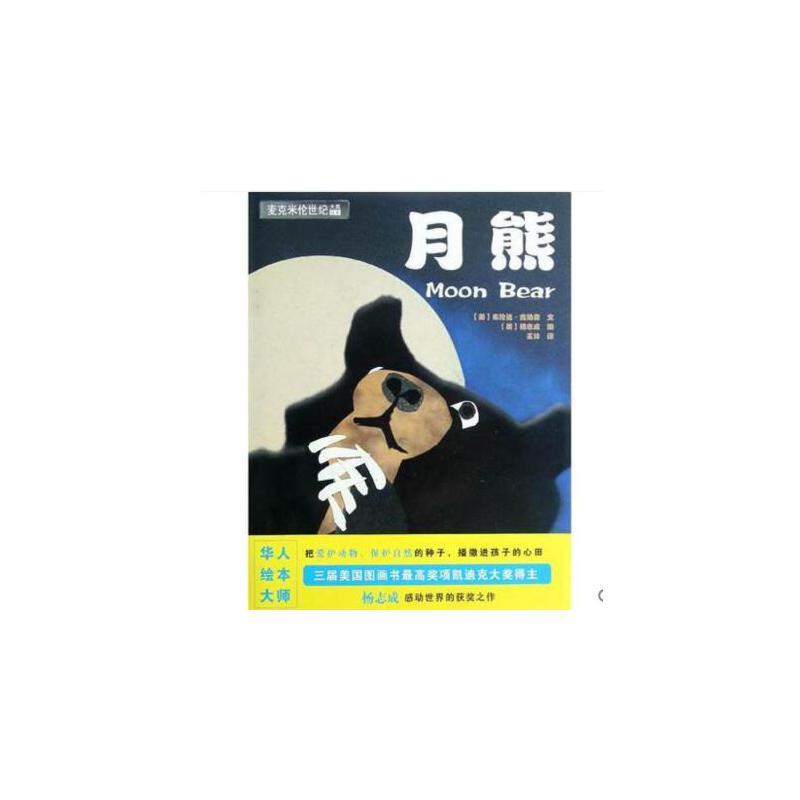 麦克米伦世纪大奖绘本:月熊 畅销书籍 正版 麦克米伦世纪大奖绘本:月熊 畅销书籍 正版