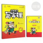 2019秋金牛耳 小学语文写字课 五5年级上册配套统编版教材 楷书 米骏编