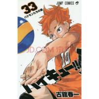 现货【深图日文】ハイキュ�`!!33排球少年 33 漫画 古馆春一 集英社
