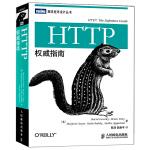 HTTP指南 **首本HTTP及其相关核心Web技术著作 图灵程序设计丛书 计算机Web应用技术 科技教育 服务器程序