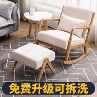 北欧阳台摇椅沙发躺椅大人家用单人创意布艺成人全实木休闲摇摇椅