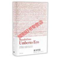 【旧书9成新】波多里诺(意)翁贝托埃科(Umberto Eco)著,杨孟哲上海译文出版社9787532766284