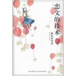 恋文的技术[日] 森见登美彦9787513303330【新华书店 收藏书籍】