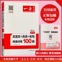包邮2022版 一本中考文言文+古诗+名句阅读训练100篇中考 第10次修订
