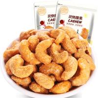 【包邮】汉馨堂 炭烧腰果仁实惠装108g/袋 坚果炒货干果休闲零食年货
