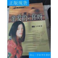【二手旧书9成新】亲爱的你呀(有散页不缺页) /王天翔 著 中国电影出版社