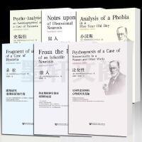社科文献心理学书籍弗洛伊德经典个案系列(全6册):朵拉+鼠人+