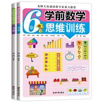 99任选5件 数学思维训练全2册趣味阶梯数学幼儿游戏书幼儿园启蒙早教书5-6岁全脑逻辑大班小学一年级天天练大脑的智力开