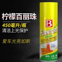 柠檬百丽珠家具用护理喷蜡清洁剂皮革表板蜡汽车蜡车蜡香型