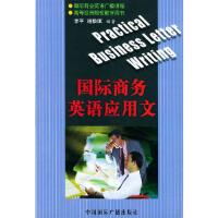 【二手书旧书9成新】 国际商务英语应用文 李平,谢毅斌 中国国际广播出版社