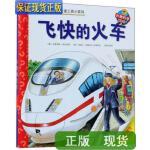 【二手旧书9成新】飞快的火车 /[德]安德烈娅・埃内 著;王晓芳 译;[德]玛丽昂・