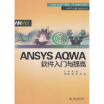 ANSYS AQWA软件入门与提高(万水ANSYS技术丛书)