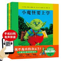 我不再依赖别人了・儿童自主意识培养绘本(全3册,儿童阅读专家王林导读推荐)