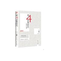 第四消费时代 日本领先进入第四消费时代!日本畅销的消费哲学圣经
