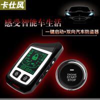 一键启动汽车防盗器报警器回传远程遥控启动双向汽车报警SN4344