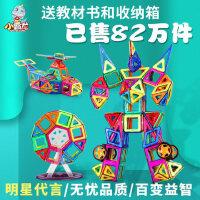 小霸龙磁力片积木儿童玩具吸铁石磁铁3-6-7-8-10周岁男孩益智拼装