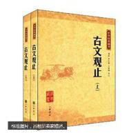 【旧书九成新】中华经典藏书:古文观止(套装上下册)