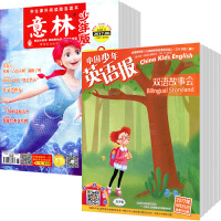 意林少年版+中国少年英语报双语故事会组合2018年杂志订阅4月起订