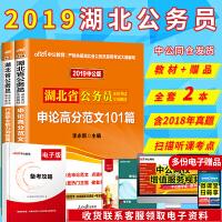 中公2019湖北省公务员录用考试申论高分范文101篇 行政职业能力测验高频考题2001道 2本套