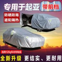 起亚车衣智跑K3K2K5福瑞迪赛拉图汽车车罩防晒防雨隔热加厚遮阳罩SN3653