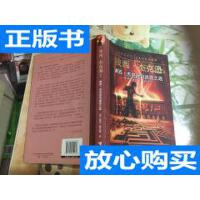 [二手旧书9成新]波西杰克逊:波西杰克逊与迷宫之战 /(美)雷克・?