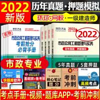 【正版现货】2021新版 一建市政专业真题模拟试卷全套4本 一级建造师考试2021历年真题押题模拟试卷 市政管理法规经济