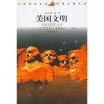 【新书店正版】美国文明--世界文明大系钱满素9787500432531中国社会科学出版社