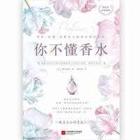 你不懂香水(日)�\木雄作 江�K�P凰文�出版社有限公司