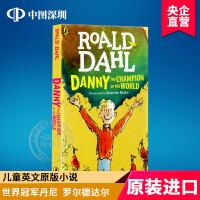 儿童英文原版小说 世界冠军丹尼 Danny the Champion of the World 全英文版 罗尔德达尔 R